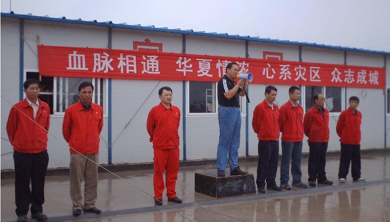 贝博体彩-ballbet贝博积极参与四川汶川地震灾后重建工作